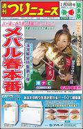 20140228-kantou-thumb-120xauto-7857.jpg