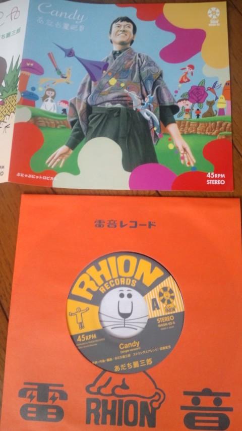 雷音レコード