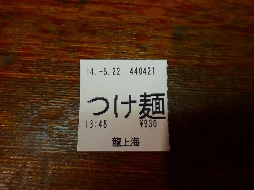 s-DSC00859_2014052506191673f.jpg