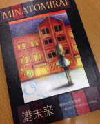 minatomiraihyousi_convert_20140522221209.png