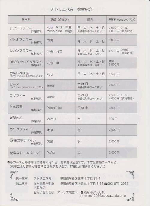 繧ケ繧ュ繝」繝ウ_20140804_convert_20140804010659
