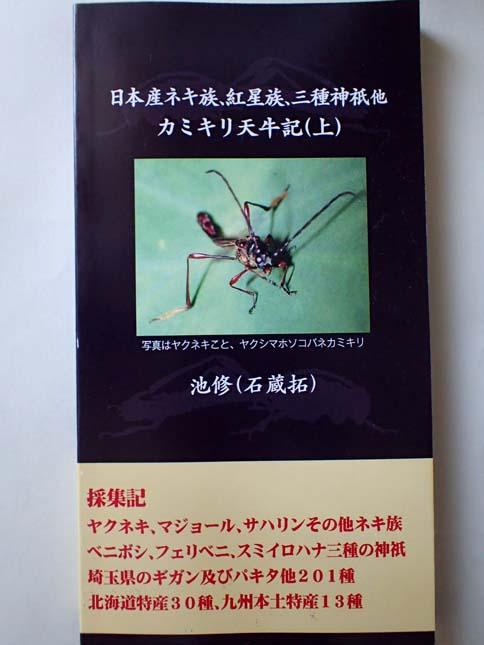 tengyuki-front.jpg