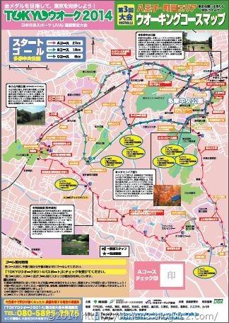 TOKYOウォークコースマップ 20140920