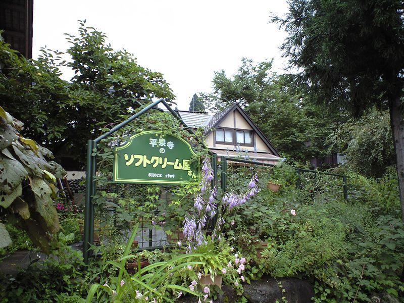 2014福井の実家へ13