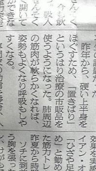 羽生結弦 はり治療 置きばり 朝日新聞 円皮鍼