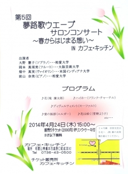 夢路歌 サロンコンサート カフェ キッチン