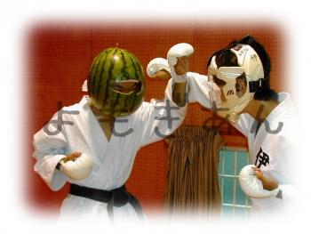 スイカマン 空手道 カラテ karate 組手 伊都高校 空手道部