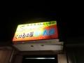 2014_0705_201512-CIMG4102.jpg