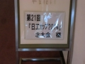 2014_0723_151817-CIMG4131.jpg