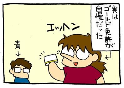 経験者-crop01