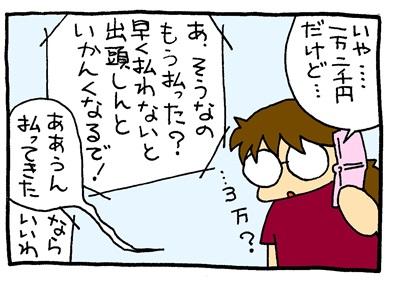 経験者-crop03