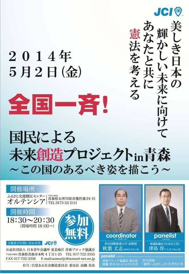 政治 | Aomori Civic Journalists Association