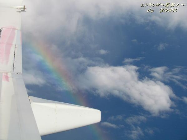 2489飛行機から見た虹140803
