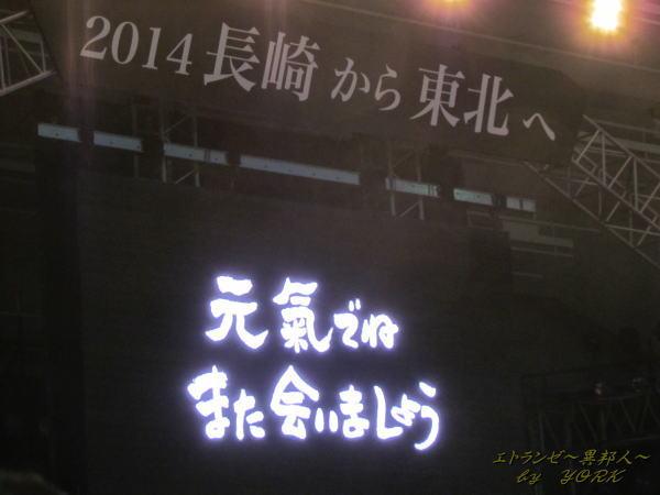 3095長崎から東北へ終演140810