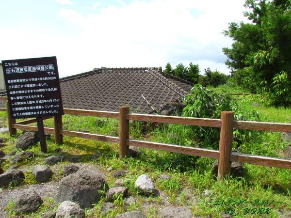 3134土石流被災家屋保存公園140811