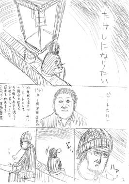 takeshini02.jpg