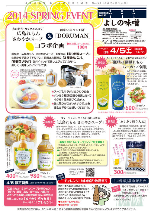 kurashiniyakudatsu53.jpg