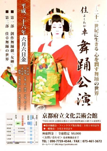 佳卓舞踊公演・京都開催