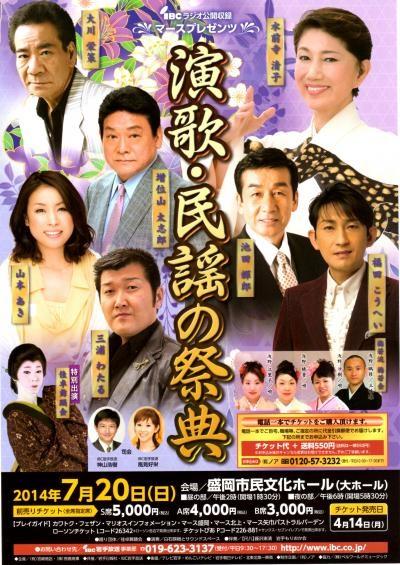 演歌民謡の祭典2014