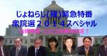 じょねらじ(選挙特番・2014)