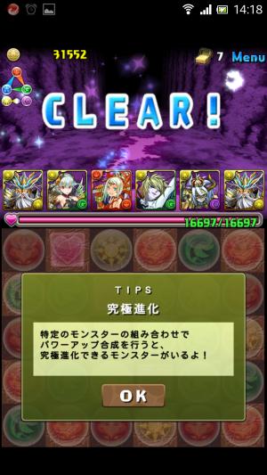 闇歴龍ゼウス6
