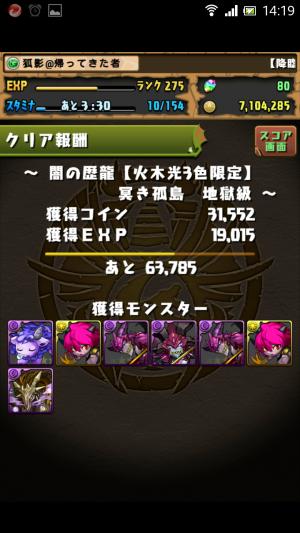 闇歴龍ゼウス7