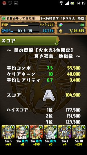 闇歴龍ゼウス8