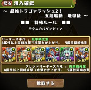 ドラゴンP2