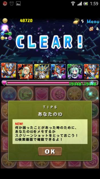 ドラゴンラッシュ12