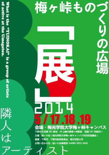 2014ポスター4-4-ol-2-s