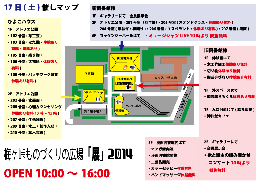 2014日別催しマップ17日