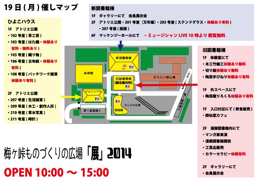 2014日別催しマップ19日