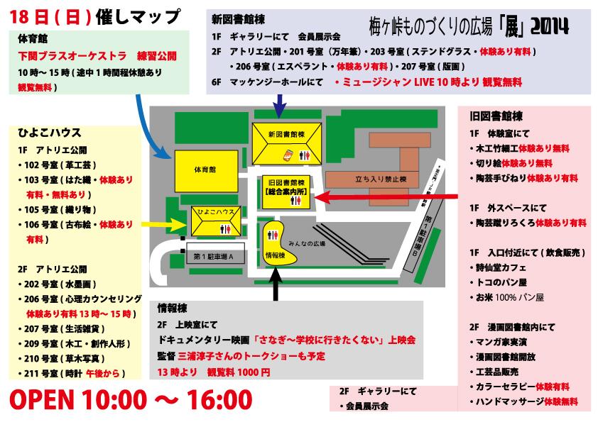 2014日別催しマップ18日