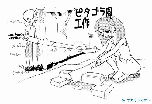 ピタゴラ風夏用-s