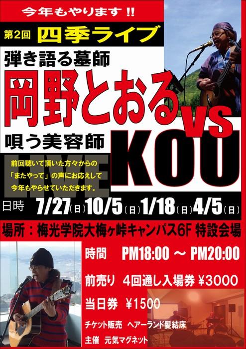 元気マグ四季ライブ2014-s