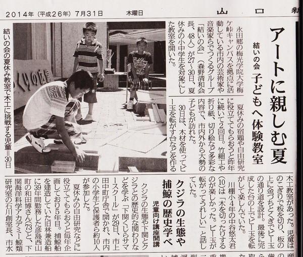 体験教室山口新聞 001-s