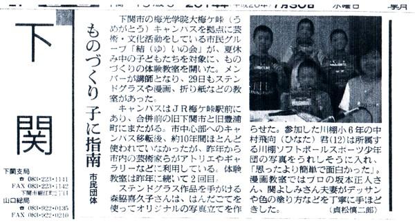 体験教室朝日新聞 001