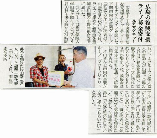 復興支援ライブ201493山口新聞