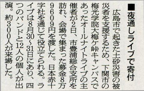 復興支援ライブ201493朝日新聞