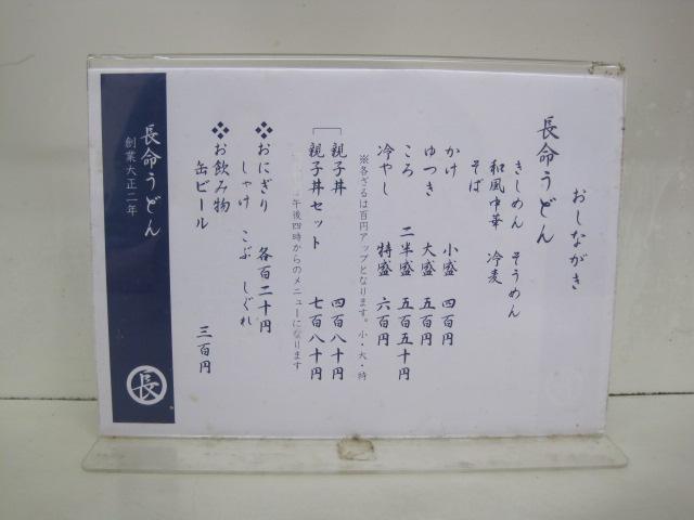 うどんツアー 006