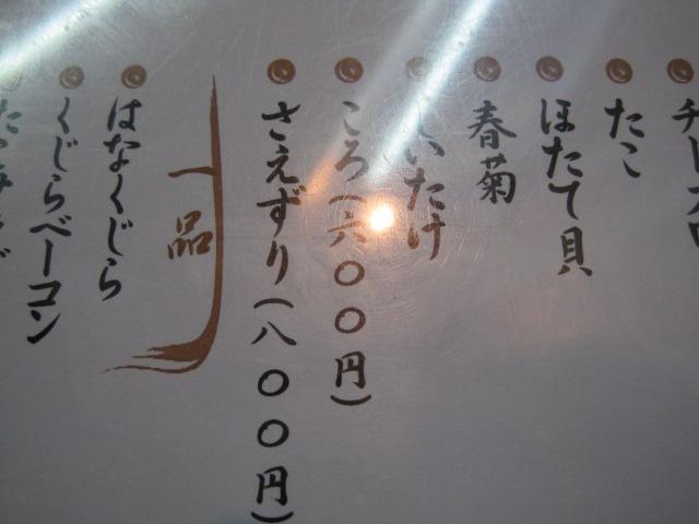 うどんツアー 052