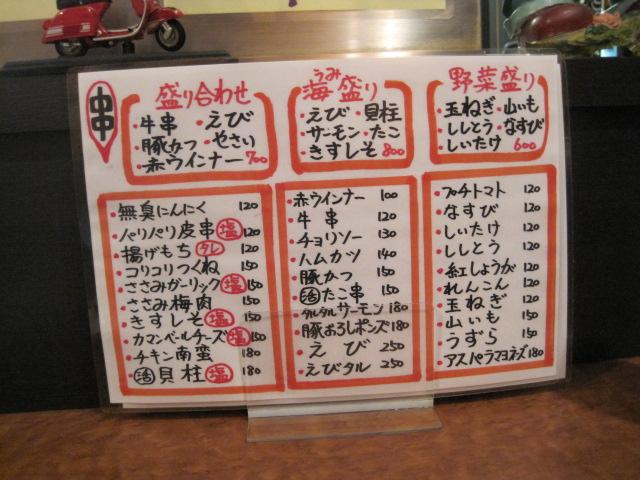 うどんツアー 069