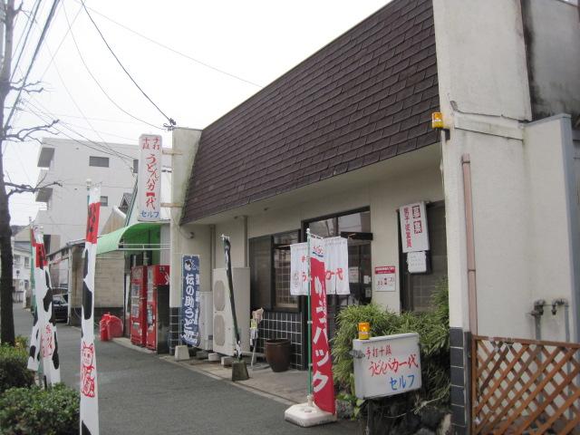 うどんツアー 133