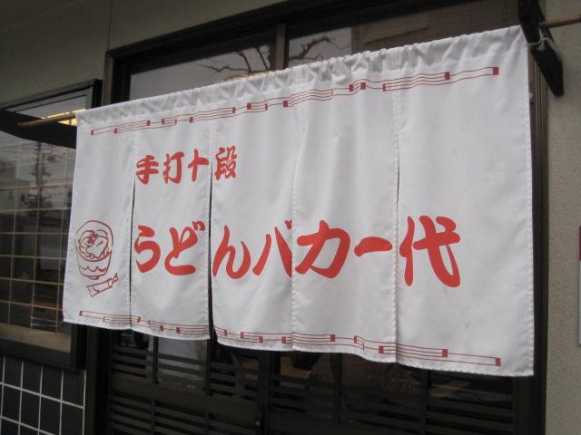 うどんツアー 135