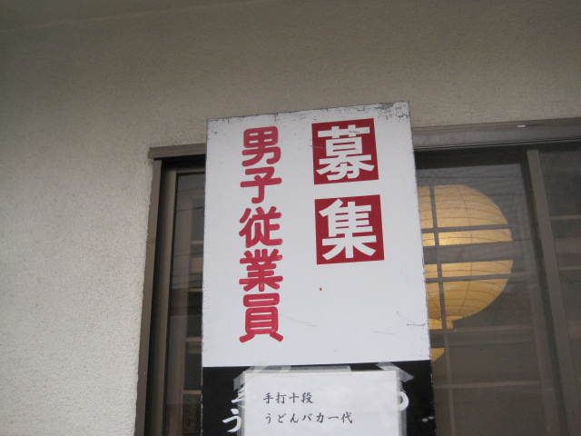 うどんツアー 134