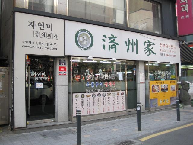 2014韓国 078