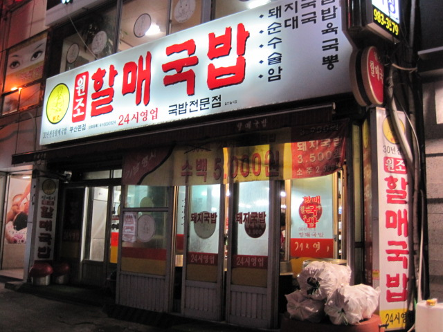 2014韓国 150