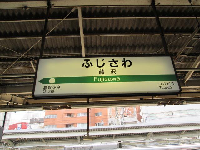 藤沢 002