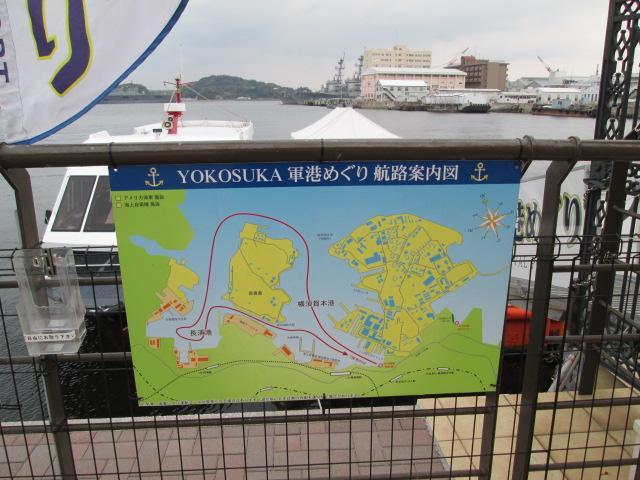 横須賀 016