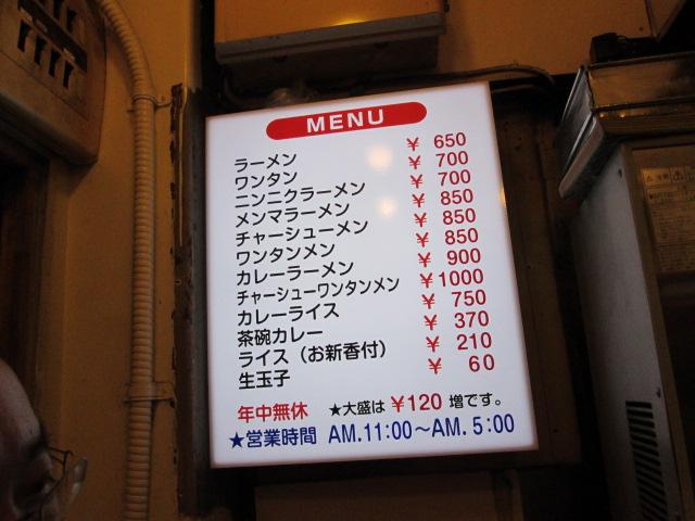 横浜 061